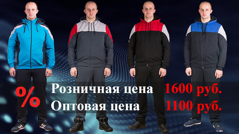 6eb34894 Распродажа мужских спортивных костюмов
